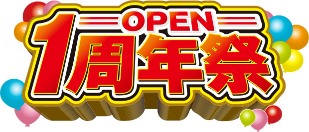「OPEN1周年祭」を開催します!