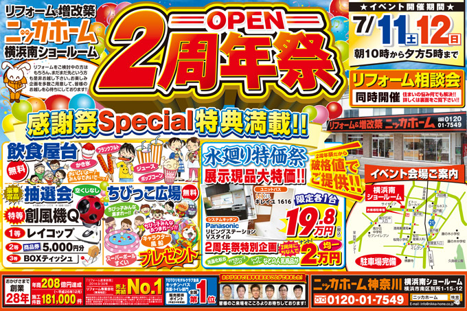 オープン2周年祭チラシ表